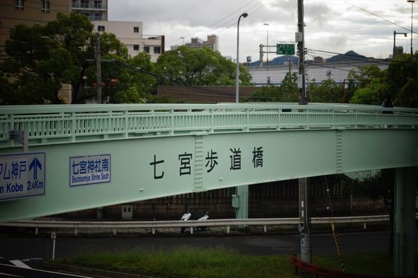 神戸七宮012