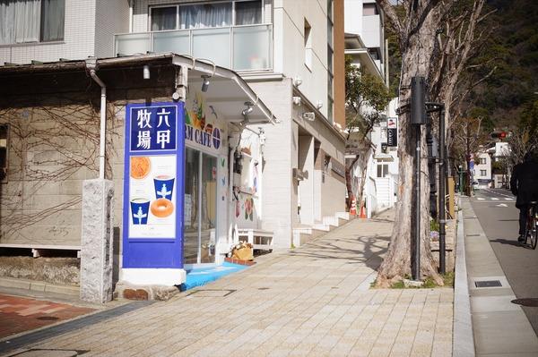 神戸 あるいとう003