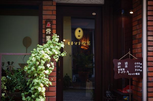 モトマチ喫茶011