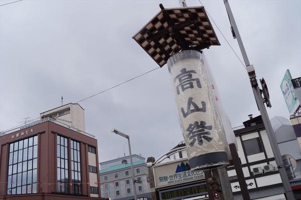 高山氷菓128