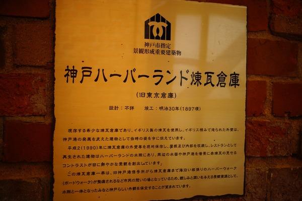神戸ゆるり旅066