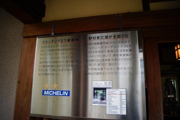 金沢風景083