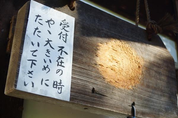 金福寺004