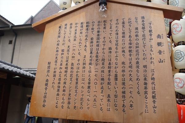 2014 祇園祭018
