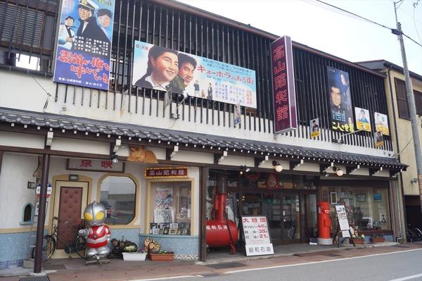 高山氷菓156