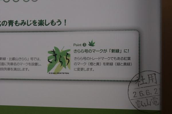 叡電ごちうさ003