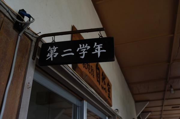 旧鎌掛小学校044