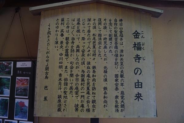 金福寺003