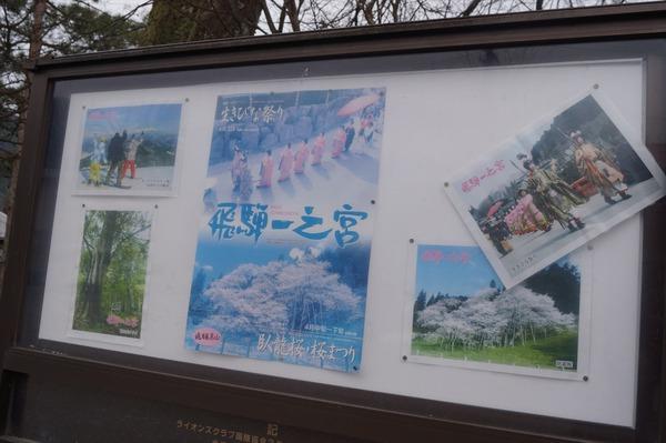 高山氷菓138