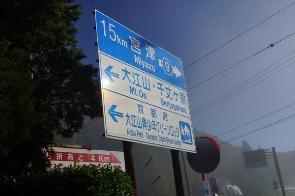 大江山047