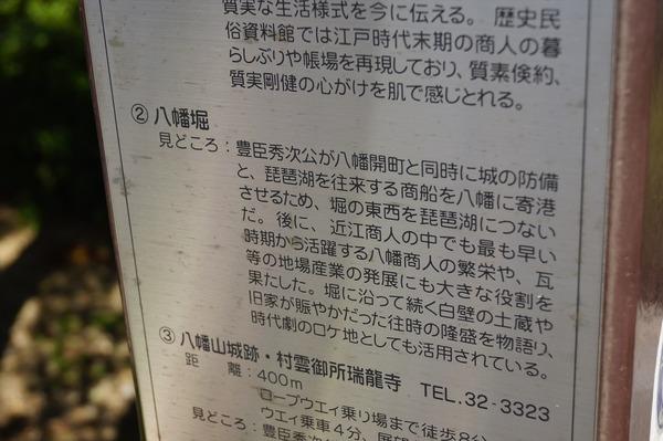 近江八幡010