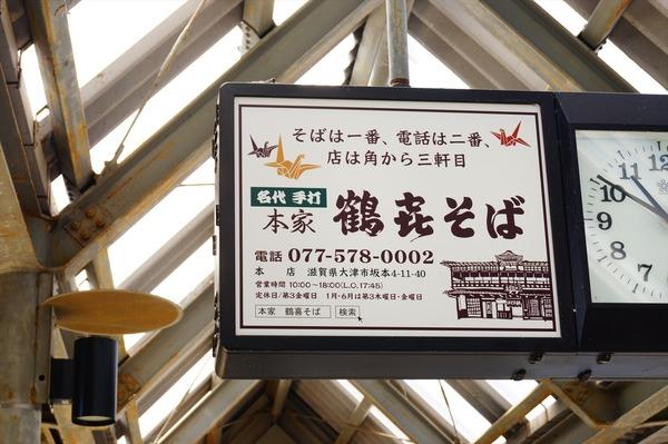 大津坂本041