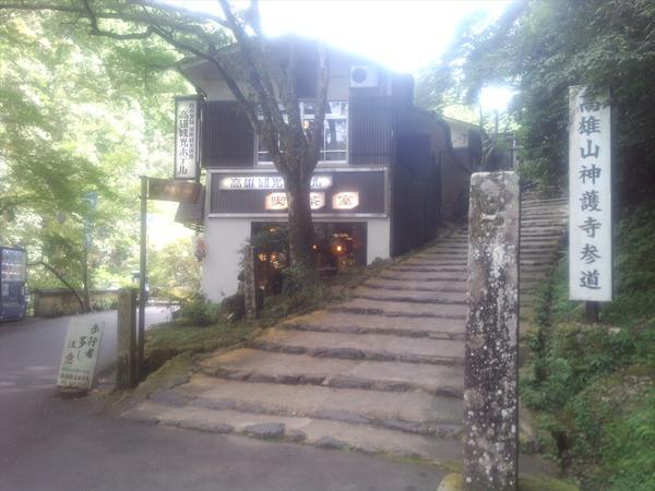 神護寺003
