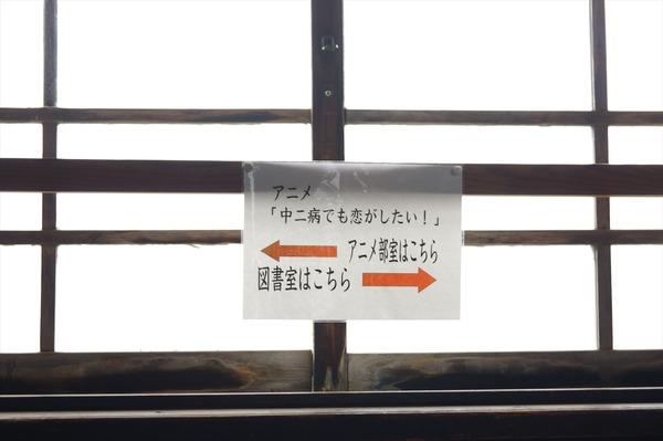 旧鎌掛小学校067