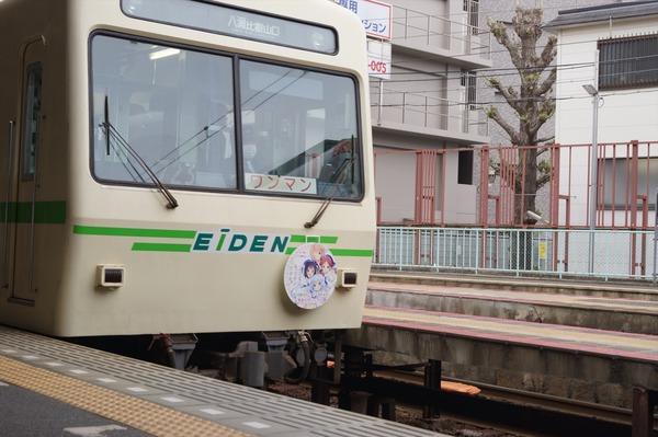 叡電ごちうさ006