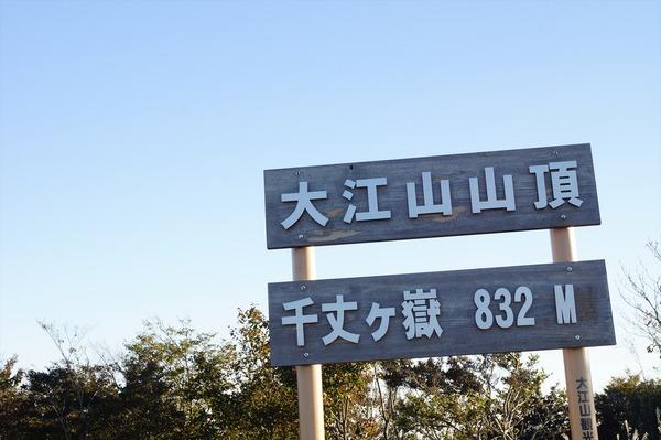 大江山031