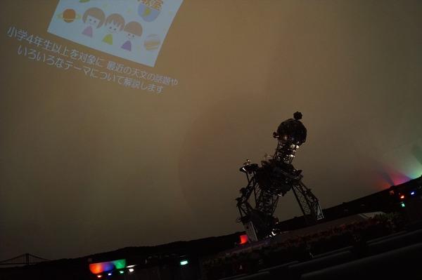明石市立天文科学館030