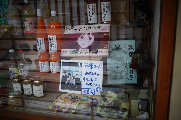 高山氷菓056