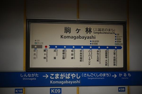神戸ゆるり旅032