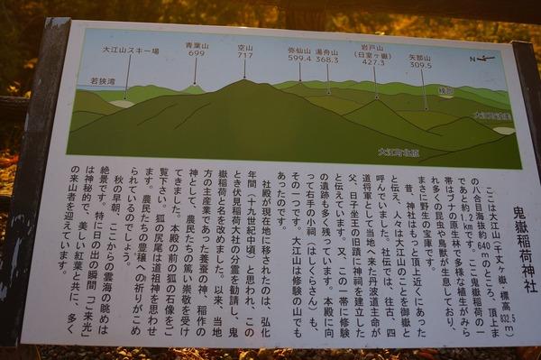 大江山015