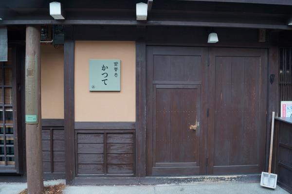 高山氷菓095