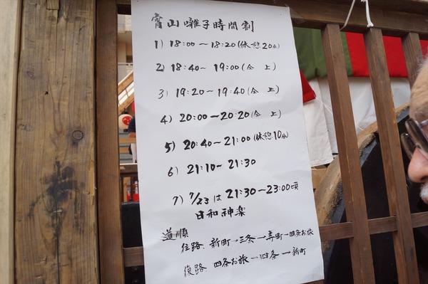 2014 祇園祭015