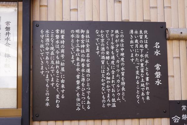 伏見名水041