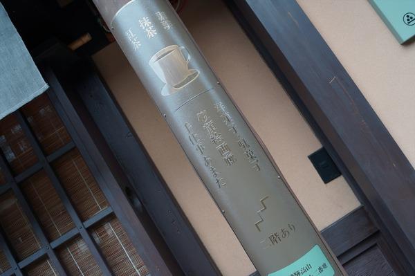 高山氷菓096
