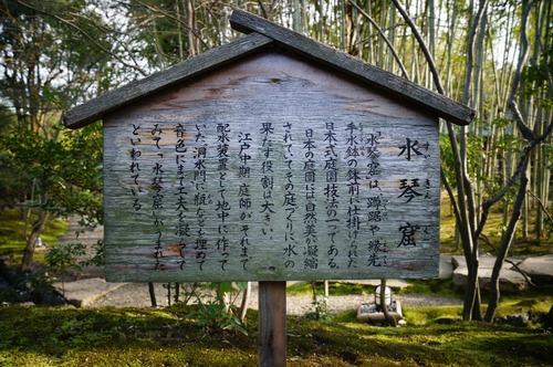 松花堂庭園027