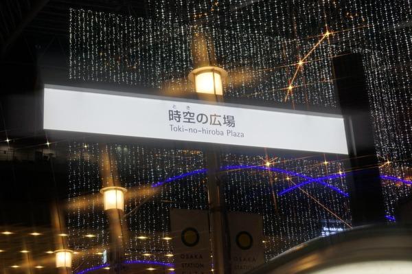大阪駅006