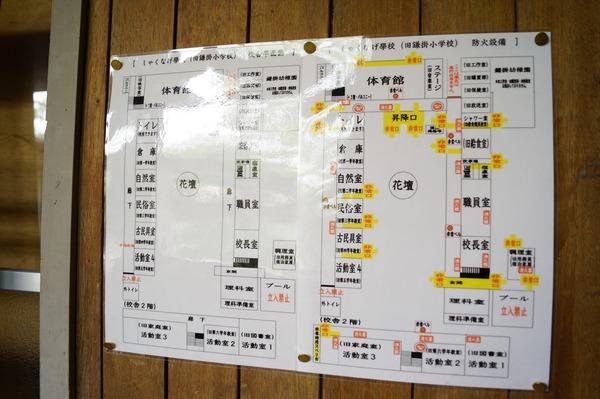 旧鎌掛小学校061