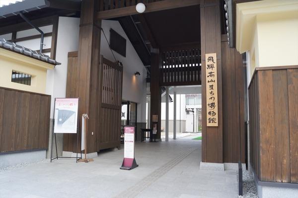 高山氷菓041