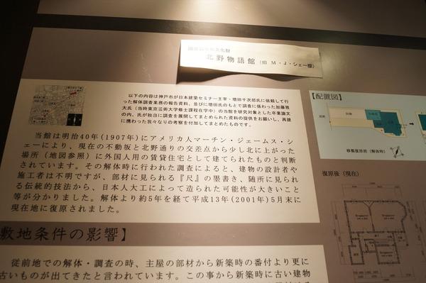 スタバ北野坂027
