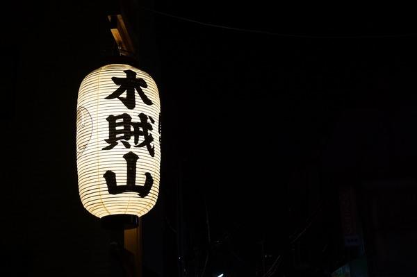 2014 祇園祭005
