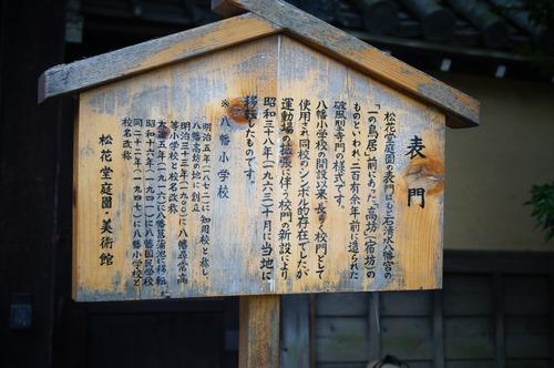 松花堂庭園047