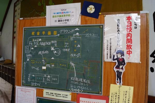 旧鎌掛小学校018