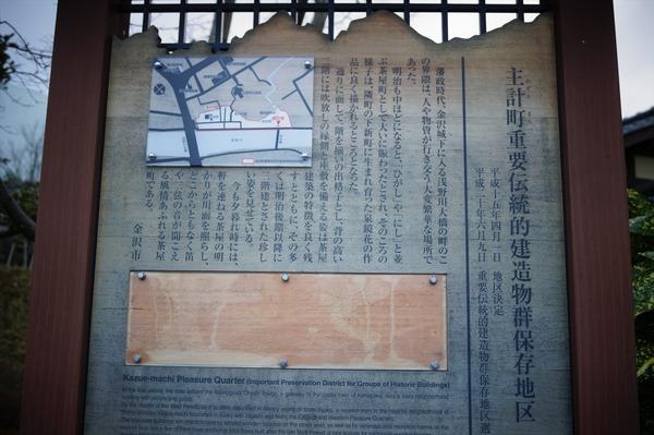 金沢風景129