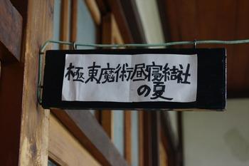 旧鎌掛小学校110