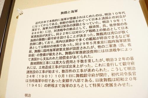 舞鶴053