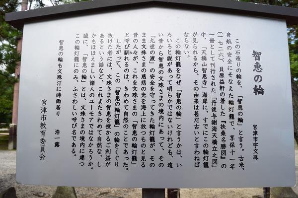 宮津 - 舞鶴005