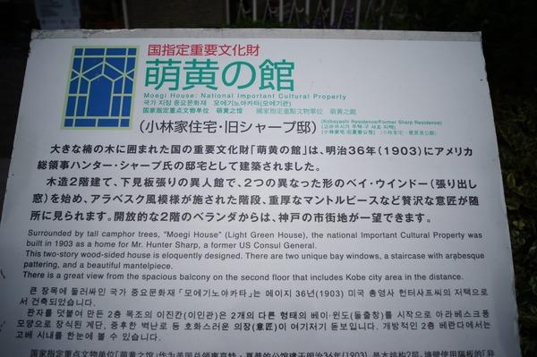神戸ゆるり旅137