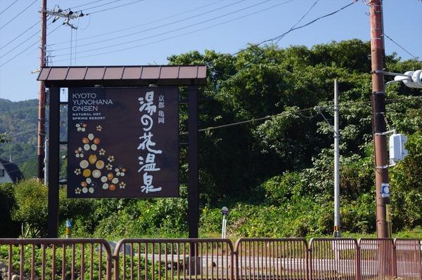 亀岡 湯の花001