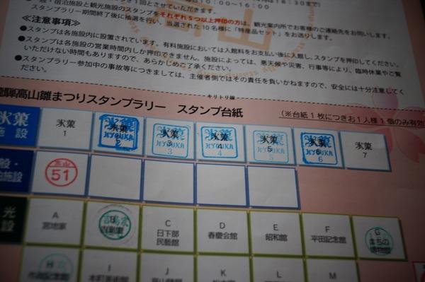 高山氷菓145