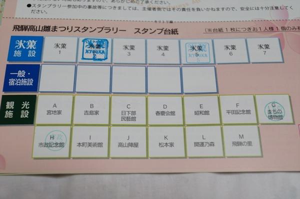 高山氷菓047