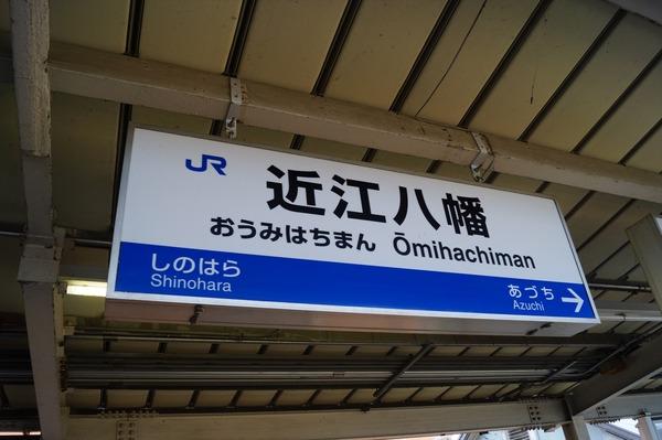 中二恋*近江八幡004