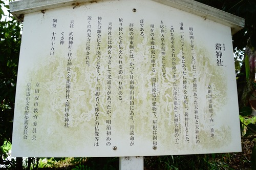 薪神社002
