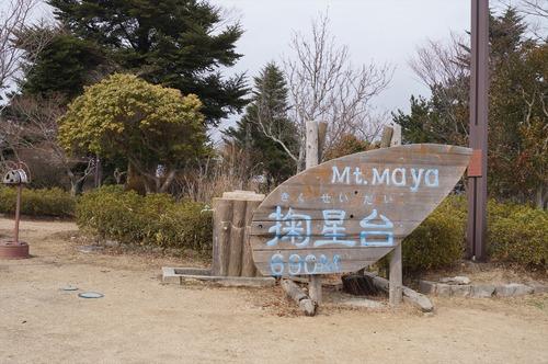 摩耶山055