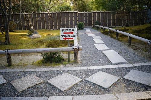 松花堂庭園045