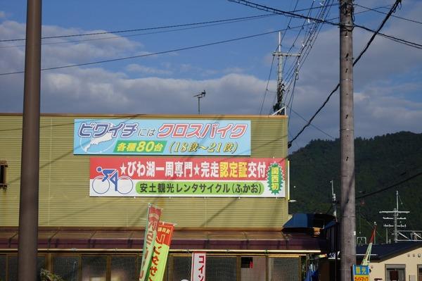 中二恋*近江八幡020