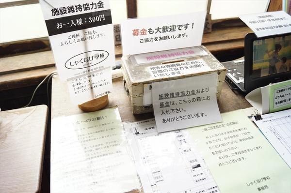 旧鎌掛小学校022